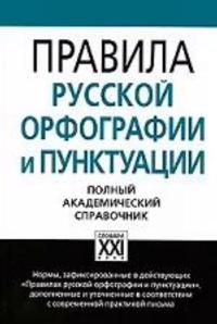 Pravila russkoj orfografii i punktuacii. Polnyj akademicheskij spravochnik