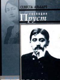 Gospodin Prust.