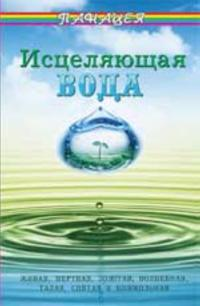 "Istseljajuschaja voda: ""zhivaja"", ""mertvaja"", zolotaja, ""volshebnaja"", svjataja i kolokolnaja, talaja"