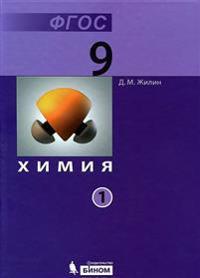 Khimija. 9 klass (komplekt iz 2 knig)
