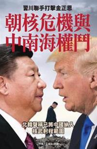 Korean Nuclear Crisis Vs the Struggle for Power in Zhongnanhai: XI Jinping and Danald Trum Join to Crackdown Kim Jong-Un