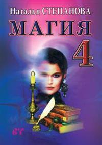 Magiya Kniga 4