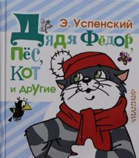 Djadja Fjodor, pjos, kot i drugie