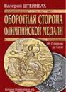 Oborotnaja storona olimpijskoj medali.Ot Olimpii do Sochi