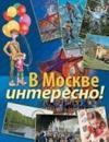 V Moskve interesno!