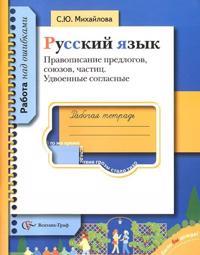 Russkij jazyk. Pravopisanie predlogov, sojuzov, chastits. Udvoennye soglasnye. Rabochaja tetrad