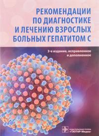 Rekomendatsii po diagnostike i lecheniju vzroslykh bolnykh gepatitom S