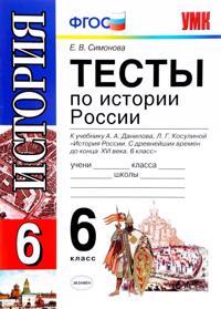 Istorija Rossii. 6 klass. Testy. K uchebniku A. A. Danilova, L. G. Kosulinoj