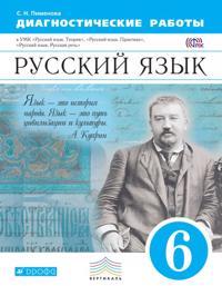 Russkij jazyk. 6 klass
