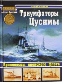 Triumfatory Tsusimy. Bronenostsy japonskogo flota