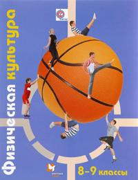 Fizicheskaja kultura. 8-9 klass. Uchebnik