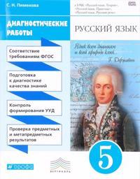"""Russkij jazyk. 5 klass. Diagnosticheskie raboty k UMK """"Russkij jazyk. Teorija"""", """"Russkij jazyk. Praktika"""", """"Russkij jazyk. Russkaja rech"""""""