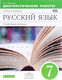 Russkij jazyk. 7 klass. Diagnosticheskie raboty k UMK V. V. Babajtsevoj