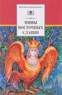Mify i legendy vostochnykh slavjan