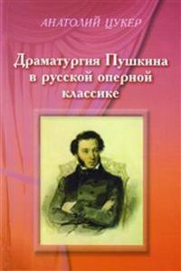 Dramaturgija Pushkina v russkoj opernoj klassike