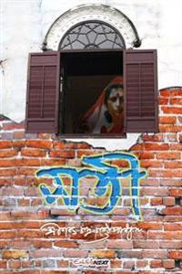 Sati: Sarat Chandra's Fiction