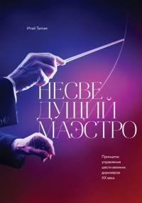 Nesveduschij maestro. Printsipy upravlenija shesti velikikh dirizherov dvadtsatogo veka