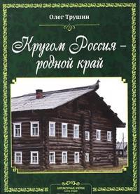 Krugom Rossija - rodnoj kraj. Literaturnye ocherki. Kniga 2