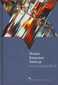 Raskajavshijsja (roman)