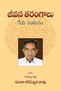 Jeevana Tarangaalu (Telugu Poetry)