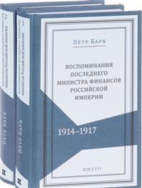 Petr Bark. Vospominanija poslednego ministra finansov Rossijskoj imperii. V 2 tomakh (komplekt iz 2 knig)