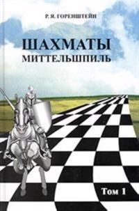 Shakhmaty.Mittelshpil (Kompl.v 2-kh tt.)