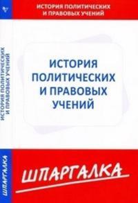 Shpargalka po istorii politicheskikh i pravovykh uchenij