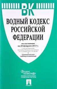 Vodnyj kodeks RF po sost.na 20.02.2017 g.+Sravnitelnaja tablitsa izmenenij