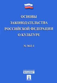 Osnovy zakonodatelstva RF o kulture ?3612-1