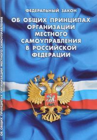Ob obschikh printsipakh organizorganizatsii mestnogo samoupravlenija v RF
