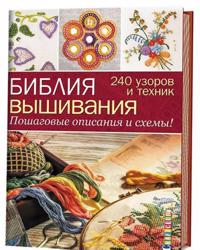Biblija vyshivanija.240 uzorov i tekhnik.Poshagovye opisanija i skhemy! (16+)