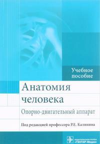 Anatomija cheloveka.Oporno-dvigatelnyj apparat