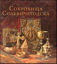 Sokrovischa Solvychegodska.
