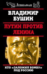 Putin protiv Lenina. Kto ?zalozhil bombu? pod Rossiju
