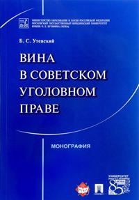 Vina v sovetskom ugolovnom prave.Monografija