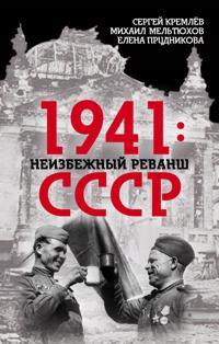 1941: neizbezhnyj revansh SSSR
