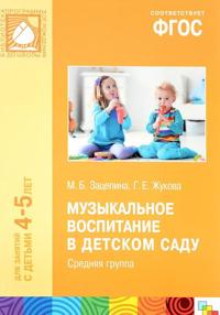 Muzykalnoe vospitanie v detskom sadu. Srednjaja gruppa 4-5 let