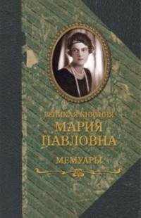 Velikaja knjaginja Marija Pavlovna.Memuary