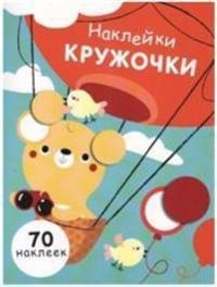 Naklejki-kruzhochki.Vyp.2. (70 nakleek)