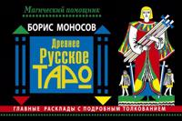 Drevnee russkoe taro. Glavnye rasklady s podrobnym tolkovaniem