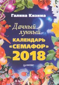 """Dachnyj lunnyj kalendar """"Semafor"""" na 2018 god"""