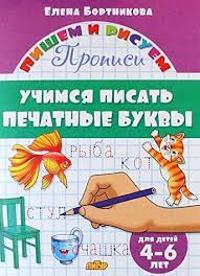 Uchimsja pisat pechatnye bukvy.4-6 let.