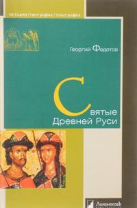 Svjatye Drevnej Rusi