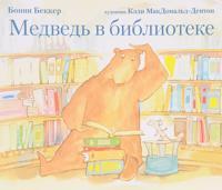 Medved v biblioteke