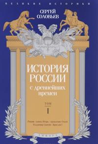 Istorija Rossii s drevnejshikh vremen. Tom 1/ Solovev S.