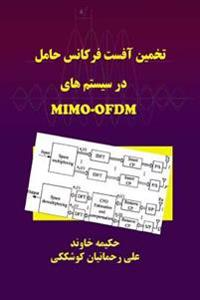 Mimo-ofdm Wireless Communications With Matlab Pdf