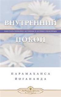 Inner Peace (Russian)