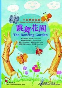 The Dancing Garden 跳舞花園: 繁體中英版 Traditional Chinese & English Version