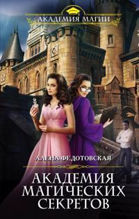 Akademija magicheskikh sekretov