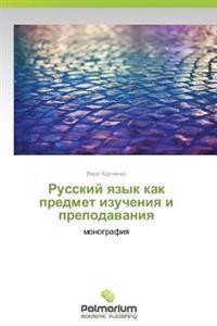 Russkiy Yazyk Kak Predmet Izucheniya I Prepodavaniya